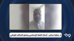 د.عطية عدلان-أستاذ الفقه الإسلامي من مجلس عزاء الشهيد د.عصام العريان