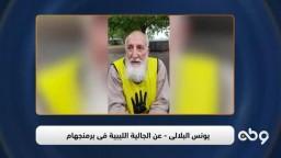 كلمة يونس البلالى عن الجالية الليبية من مجلس عزاء الشهيد د.عصام العريان