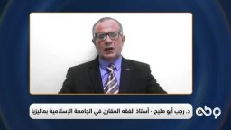 كلمة د. رجب أبو مليح- من مجلس عزاء الشهيد د. عصام العريان