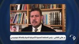 كلمة م.هاني القاضي-رئيس المنظمة المصرية الأمريكية من مجلس عزاء د.عصام العريان