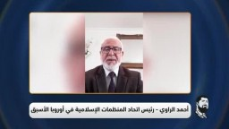 كلمة - رئيس اتحاد المنظمات الإسلامية في أوروبا من مجلس عزاء الشهيد د. عصام العريان