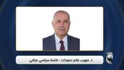 كلمة د. صهيب غانم حمودات - من مجلس عزاء الشهيد د. عصام العريان