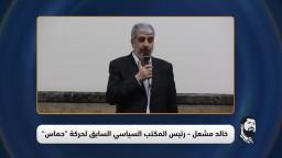 كلمة أ. خالد مشعل من مجلس عزاء الشهيد د. عصام العريان