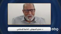 كلمة د.حمدي السيوطي - من مجلس عزاء الشهيد د.عصام العريان