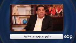 كلمة د. أيمن نور من مجلس عزاء الشهيد د. عصام العريان