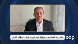 كلمة أ.صلاح عبد المقصود من مجلس عزاء الشهيد د. عصام العريان