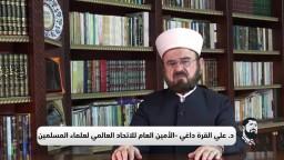 كلمة د. علي القرة داغي من مجلس عزاء الشهيد د. عصام العريان