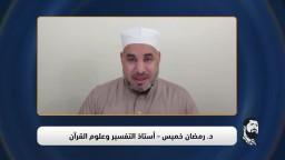 كلمة د. رمضان خميس من مجلس عزاء الشهيد د. عصام العريان
