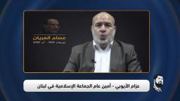 كلمة عزام الأيوبي من مجلس عزاء الشهيد د. عصام العريان