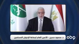 كلمة الأمين العام لجماعة الإخوان من مجلس عزاء الشهيد د. عصام العريان