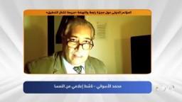 """كلمة محمد الأسواني-من المؤتمر الدولي حول مجزرة رابعة والنهضة """" جريمة تنتظر التحقيق """""""