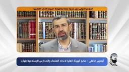 كلمة آيضين ضاغلي –من المؤتمر الدولي حول مجزرة رابعة والنهضة