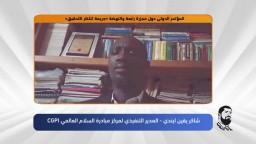 كلمة شاكر يقين ايندي - مؤتمر  مجزرة رابعة والنهضة جريمة تنتظر التحقيق