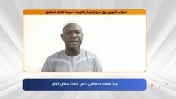 """كلمة بمبا محمد مصطفي – من المؤتمر الدولي حول مجزرة رابعة والنهضة """"جريمة تنتظر التحقيق"""""""
