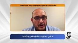 """كلمة د. ناجي عبدالرحيم - مؤتمر مجزرة رابعة والنهضة """" جريمة تنتظر التحقيق"""""""