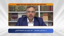 كلمة د. نجم الدين جاليشكان -مؤتمر مجزرة رابعة والنهضة جريمة تنتظر التحقيق