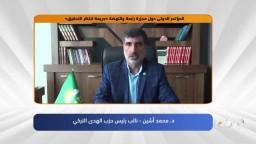 كلمة د. محمد أشين - -مؤتمر مجزرة رابعة والنهضة جريمة تنتظر التحقيق