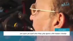 مؤسسات حقوقية تطالب بتحقيق دولي بوفاة د.عصام العريان في سجون مصر