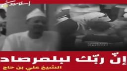 الشيخ علي بن حاج بعد وفاة د.عصام العريان: ان ربكم بالمرصاد