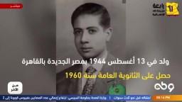 من هو الدكتور محمود عزت؟ الذي اعتقلته قوات أمن الانقلاب
