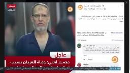 تفاصيل استشهاد الدكتور/عصام العريان إثر الاعتداء عليه