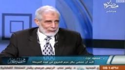 تاريخ ونضال الدكتور محمود عزت الذي اعتقله أمن الانقلاب