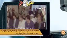 كيف كانت علاقة الإخوان بمبارك ؟