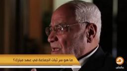 ماهو سر ثبات جماعة الإخوان فى عهد مبارك ؟