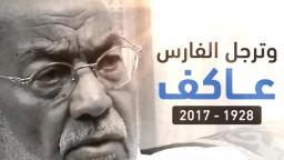 محمد مهدي عاكف... إفراج!!!