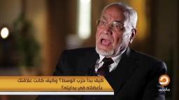 مهدى عاكف : أنا من أسست حزب الوسط مع أبو العلا ماضي ومجموعة من الشباب