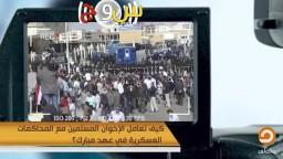 كيف تعامل الإخوان المسلمين مع المحاكمات العسكرية فى عهد مبارك ؟
