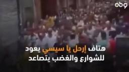هتاف ارحل يا سيسي يخرج من مواقع التواصل إلى الشارع المصري