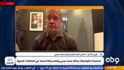 توبي كادمان: وفاة عبدالله مرسي لم تكن وفاة طبيعية