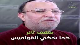 وداعًا المثقف الثائر الدكتور عصام العريان