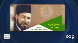 كلمات البنا التي  أثرت في حياة د. محمود عطية