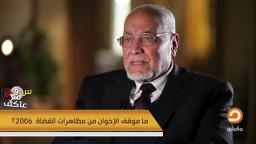 ما موقف الإخوان من مظاهرات القضاة فى 2006 ؟