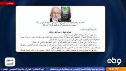 """بيان جماعة الاخوان حول """"أوضاع الجماعة بعد اعتقال د.محمود عزت"""""""