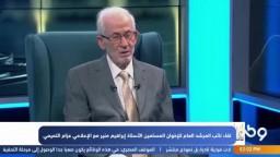 لقاء فضيلة أ.إبراهيم منير نائب المرشد العام لجماعة الإخوان المسلمين