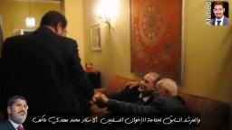 فيديو نادر يجمع بين الشهيدين الرئيس محمد مرسي والأستاذ عاكف
