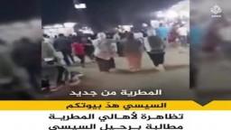 أهالي المطرية تنضم للتظاهرات المطالبة برحيل السيسي