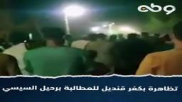 """""""بالطول بالعرض هنجيب السيسي الأرض """" تظاهرة بكفر قنديل للمطالبة برحيل السيسي"""