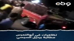 تظاهرات في أبوالنمرس مطالبة برحيل السيسي .