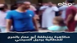 مظاهرة بمنطقة أبو عمار بالمرج للمطالبة برحيل السيسي