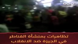 أهالي منشأة القناطر في الجيزة يتظاهرون لليوم السابع ضد السيسي