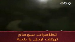 تظاهرات مركز دار السلام في سوهاج تهتف ارحل يا بلحة