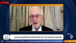 كيف تنظر جماعة الإخوان إلى الحراك الحالي في مصر؟ ومتى سيتم المشاركة فيه؟