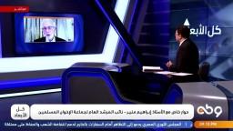 أ. إبراهيم منير: جماعة الاخوان  لم تمت