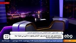 المتحدث الاعلامي: الانقلاب العسكري لم يكن انقلاب على جماعة الإخوان المسلمين فقط.. الانقلاب كان على إرادة الشعب