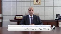 جماعة الإخوان المسلمين تقدم العزاء في وفاة أمير دولة الكويت صباح الأحمد