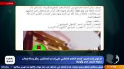 الإخوان : إقدام النظام الانقلابي على إعدام المعتقلين يمثل رسالة إرهاب